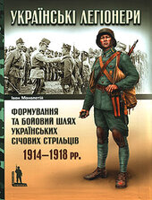 Українські легіонери - фото обкладинки книги