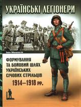 Українські легіонери