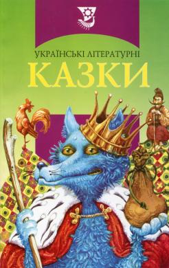 Українські літературні казки - фото книги