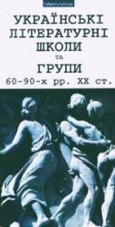 Українські літературні школи та групи 60-90-х рр. XX ст. - фото обкладинки книги