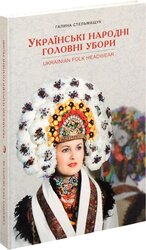 Українські народні головні убори - фото обкладинки книги