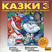 Українські народні казки 3 - фото обкладинки книги