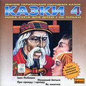 Українські народні казки 4 - фото обкладинки книги