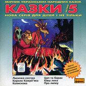 Українські народні казки 5 - фото обкладинки книги