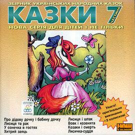 Українські народні казки 7 - фото книги