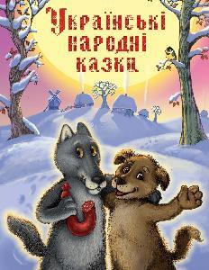 Українські народні казки - фото книги