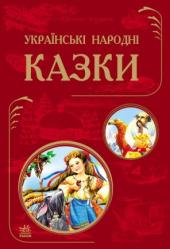 Українські народні казки - фото обкладинки книги