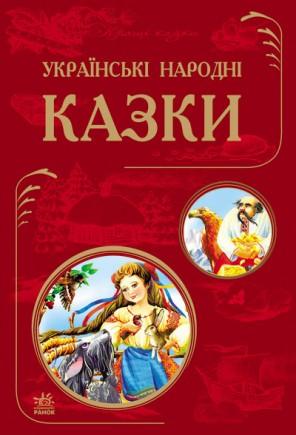 Книга Українські народні казки