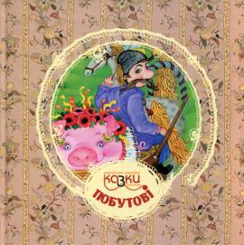 Українські народні казки з вузликами. Побутові - фото книги