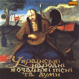 Українські народні козацькі пісні та думи. Золота колекція. - фото книги