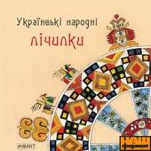 Українські народні лічилки - фото обкладинки книги