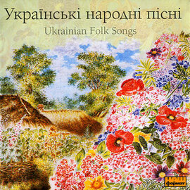 Українські народні пісні. - фото книги