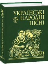 Українськi народнi пiснi - фото обкладинки книги