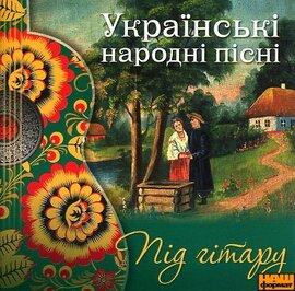 Українські народні пісні під гітару - фото книги
