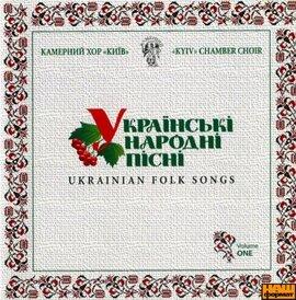 Українські народні пісні (Ukrainian folk songs). Частина 1 - фото книги