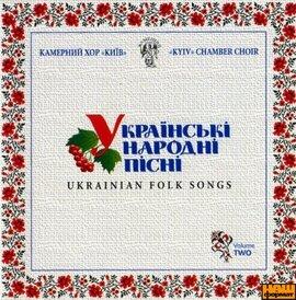Українські народні пісні (Ukrainian folk songs). Частина 2 - фото книги
