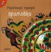 Українські народні примовки - фото обкладинки книги