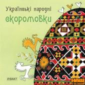 Українські народні скоромовки - фото обкладинки книги