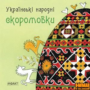 Книга Українські народні скоромовки