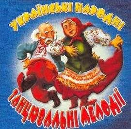 Українські народні танцювальні мелодії - фото книги