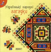 Українські народні загадки - фото обкладинки книги