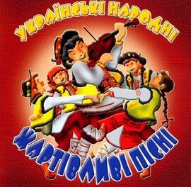 Українські народні жартівливі пісні - фото книги