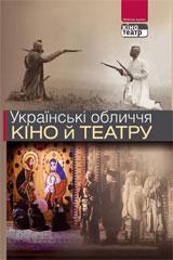 Українські обличчя кіно і театру - фото обкладинки книги