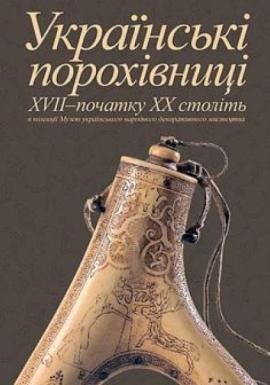 Українські порохівниці XVII - початку XX століть - фото книги
