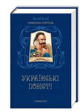 Українські повісті - фото обкладинки книги
