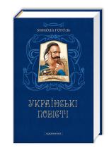 Книга Українські повісті