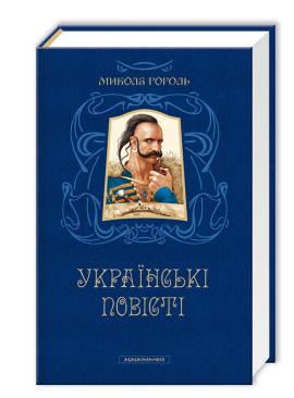 Українські повісті - фото книги