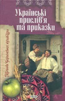Українські прислів'я і приказки - фото книги