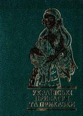 Українські прислів'я та приказки - фото обкладинки книги