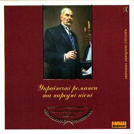 Українські романси та народні пісні. Перлини минулих століть - фото книги