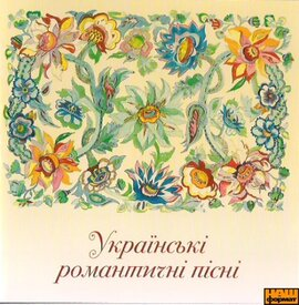 Українські романтичні пісні - фото книги