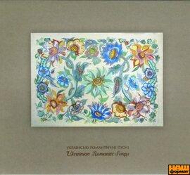 Українські романтичні пісня (подарункове видання) - фото книги