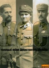 Українські Січові Стрільці (УСС): Галицькі воїни Архистратига Михаїла - фото обкладинки книги