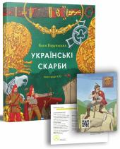 Українські скарби - фото обкладинки книги