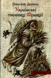 Українські таємниці Франції - фото обкладинки книги