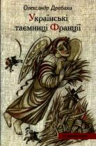 Книга Українські таємниці Франції