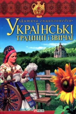 Українські традиції і звичаї. Дитяча енциклопедія - фото книги
