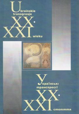 Українські трансгресії XX-XXI століття - фото книги