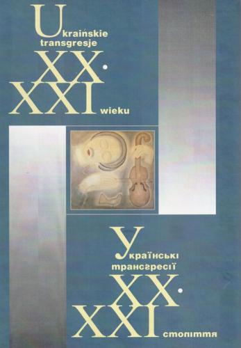 Книга Українські трансгресії XX-XXI століття