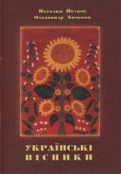Українські вісники - фото обкладинки книги