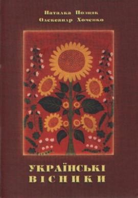 Українські вісники - фото книги