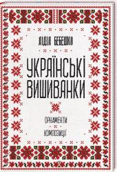 Українські вишиванки: орнаменти, композиції - фото обкладинки книги