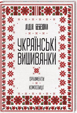 Українські вишиванки: орнаменти, композиції - фото книги