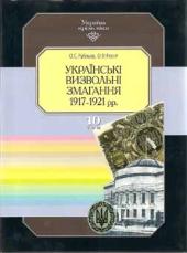 Українські визвольні змагання 1917—1921 рр. - фото обкладинки книги