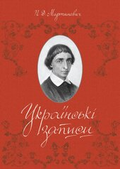 Українські записи - фото обкладинки книги