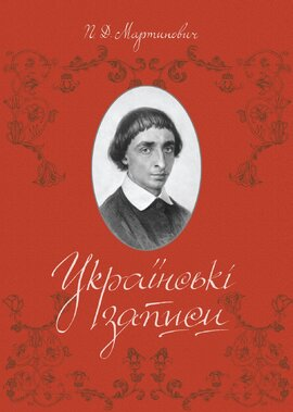 Українські записи - фото книги